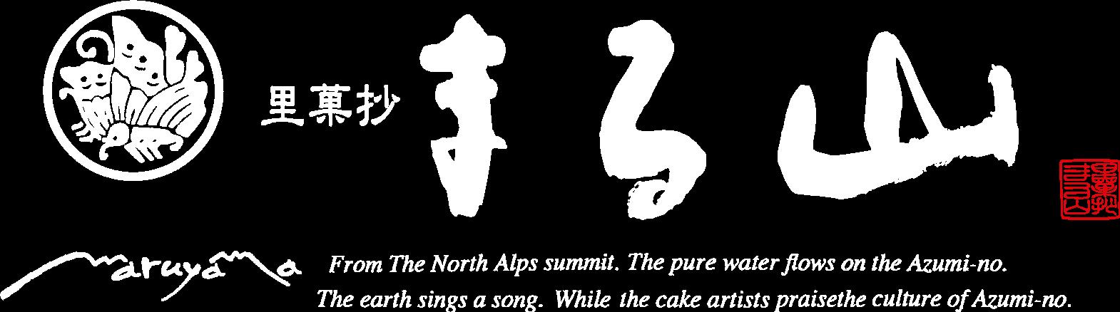 丸山菓子舗 公式サイト